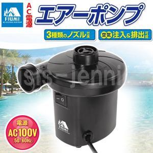 電動エアーポンプ AC電源 100V 電動 ポンプ 空気入れ 電動ポンプ プール|isis-jennie
