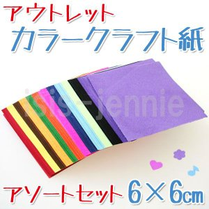 (アウトレット)カラー クラフト紙 アソートセット 6×6センチ|isis-jennie