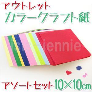 (アウトレット)カラー クラフト紙 アソートセット 10×10センチ|isis-jennie