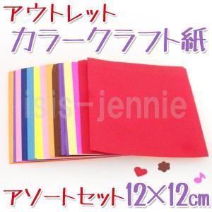 (アウトレット)カラー クラフト紙 アソートセット 12×12センチ|isis-jennie