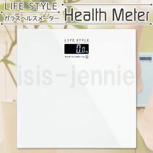 (送料無料)デジタル ガラス ヘルスメーター 体重計 isis-jennie