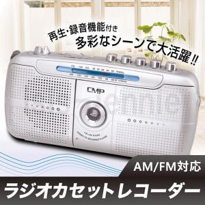 AM FMラジオ カセット テープ レコーダー 携帯ラジオ ラジカセ|isis-jennie
