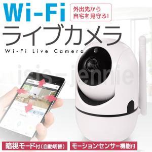 Wi-Fi ライブカメラ 防犯 監視 ネットワーク 介護 ベビー ペットモニター|isis-jennie