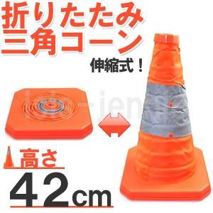 折りたたみ三角コーン 42cm 伸縮式カラーコーン|isis-jennie