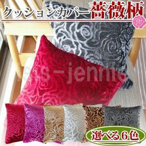 クッションカバー 薔薇柄(45×45cm)|isis-jennie