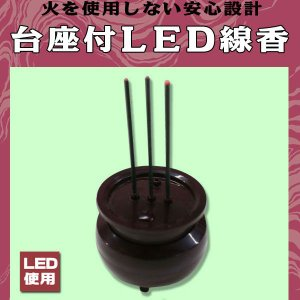 台座付 LED 線香|isis-jennie
