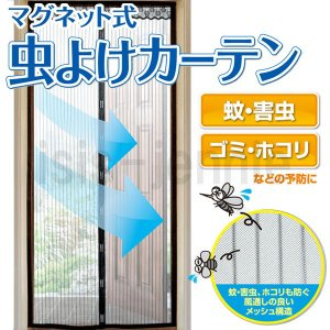 玄関から風を通して省エネ対策!  カーテンだからスルッと通ることができ、 磁石付きだからカチッと閉じ...
