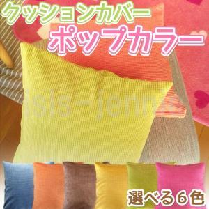 クッションカバー ポップカラー(45×45cm)|isis-jennie