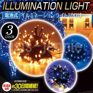 LED イルミネーション ライト 100球 電池式|isis-jennie