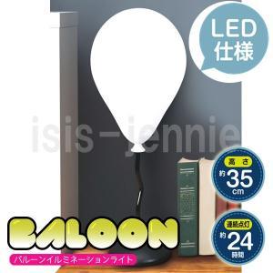 LED バルーンライト デスクライト 卓上スタンド|isis-jennie