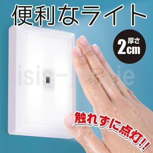 センサー LED ライト ノータッチ 触れずに点灯 便利なライト 電池式 配線不要|isis-jennie