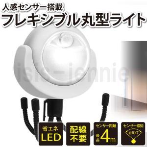 センサーライト 人感センサー搭載 フレキシブル丸形ライト 電池式 作業灯|isis-jennie