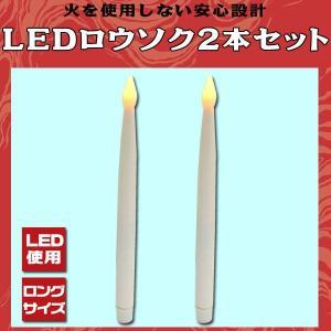 LED ロウソク 2本セット|isis-jennie