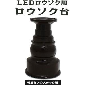 LEDロウソク用 蝋燭台|isis-jennie