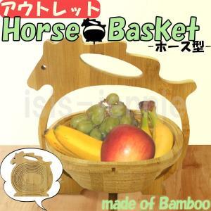 (アウトレット) ホースバスケット Lサイズ バンブーバスケット お洒落なウマのフルーツバスケット|isis-jennie