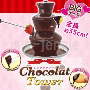 ショコラタワー 3段のBIGサイズ チョコレートファウンテン|isis-jennie