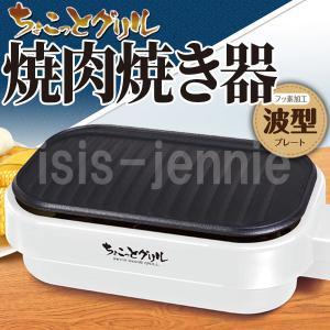 卓上焼き肉器 コンパクト 電気コンロ 焼肉器|isis-jennie