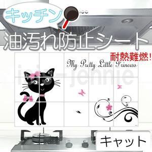 キッチン 油 汚れ防止 シート キャット|isis-jennie