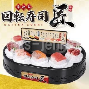回転寿司 電池式 匠 皿 家庭用 卓上 電動|isis-jennie