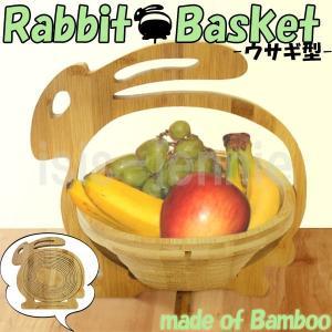 ウサギバスケット Lサイズ バンブーバスケット お洒落なうさぎのフルーツバスケット|isis-jennie