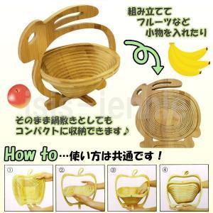ウサギバスケット Lサイズ バンブーバスケット お洒落なうさぎのフルーツバスケット isis-jennie 02