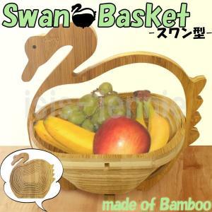 スワンバスケット Lサイズ バンブーバスケット お洒落な白鳥のフルーツバスケット|isis-jennie