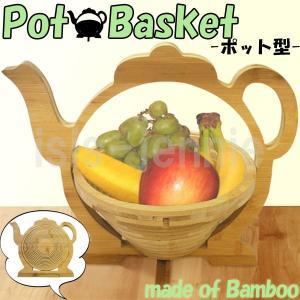 ポットバスケット Lサイズ バンブーバスケット お洒落なティーポットのフルーツバスケット|isis-jennie