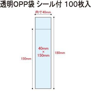 OPP袋 T-4-15 (テープ付き) 40×150mm|isis-jennie|02