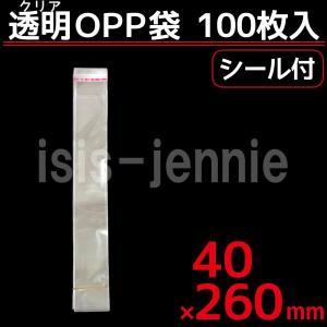 OPP袋 T-4-26 (テープ付き) 40×260mm isis-jennie