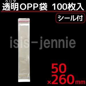 OPP袋 T-5-26 (テープ付き) 50×260mm isis-jennie