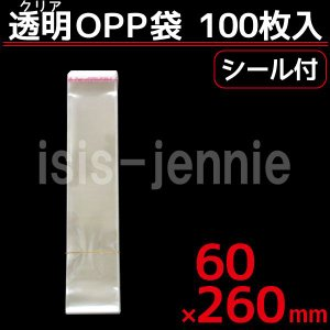 OPP袋 T-6-26 (テープ付き) 60×260mm isis-jennie