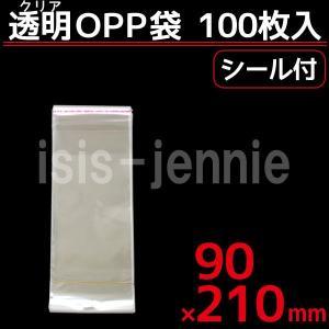OPP袋 T-9-21 (テープ付き) 90×210mm (長4) isis-jennie