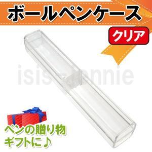 ボールペン専用ケース プラスチック製(キラキラボールペン用) isis-jennie