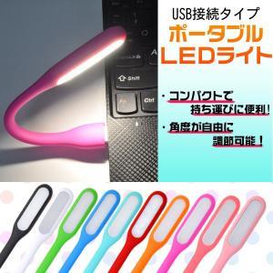 USB接続タイプ ポータブル LEDライト フレキシブル 10色|isis-jennie