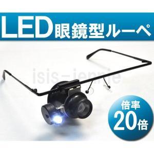(送料無料)LED 眼鏡型 ルーペ 20倍 細かい作業に最適 isis-jennie