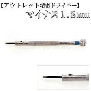 (アウトレット精密ドライバー) ブラックピン マイナス1.8mm isis-jennie