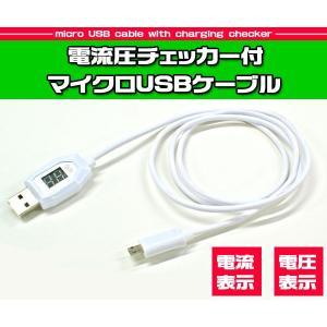 電流圧チェッカー付 マイクロUSBケーブル 充電|isis-jennie