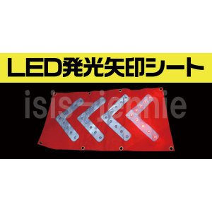 LED発光矢印シート LEDシェブロン 矢印シート|isis-jennie