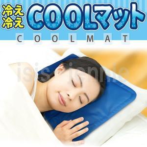 冷え冷え COOL マット ひんやり クール 冷却 冷感 シート 枕 ペット用|isis-jennie