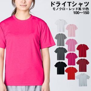 ドライメッシュTシャツ 吸汗 速乾 Tシャツ キッズ ティーシャツ カラー 無地 カラー ベーシック 刺繍 プリント 対応 120 130 140 150