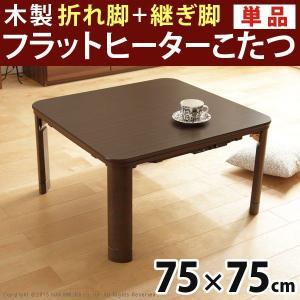 テーブル こたつ フラットヒーター折れ脚こたつ 〔フラットモリス〕 75x75cm 高さ調節の写真