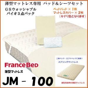 JM-100 シングル 薄型マットレス用 フランスベッド ベッドパッド+シーツ2枚 お買い得パック ...