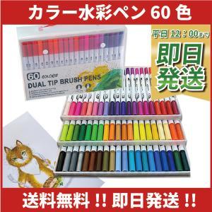 カラー筆ペン 60色セット カラーペン マーカーペン 水性ペン 水彩ペン 塗り絵 画材 筆ペン カラ...