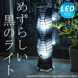 フロアライト フロアスタンドライト アジアン 照明器具 おしゃれ LED ランプ 間接照明 モダン バリ 和室/ジオメトリーS ブラックの画像