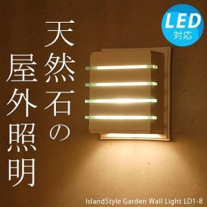 商品名:ガーデンウォールライトLD1-8 材質:ライムストーン/ガラス サイズ:H30×W25×D1...