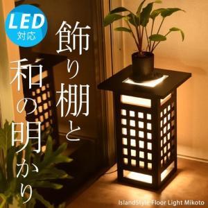 照明 おしゃれ フロアライト フロアスタンドライト アジアン 照明器具 LED ランプ 間接照明 バリ 和室 和モダン バンブー 竹 ミコトの画像
