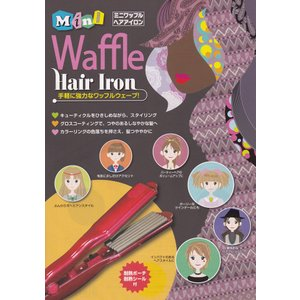 ミニワッフルアイロン   髪をはさむだけで立体的なウェーブが早く、簡単に出来る!  *本体側面が熱く...