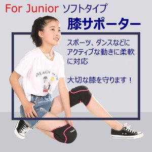 膝 サポーター キッズ 子供用 ソフト タイプ スポーツ ダンス プロテクター トレーニング パッド