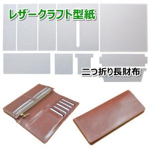 長 財布 プラスチック 型紙 レザークラフト ロングウォレット 各種 革 道具 (二つ折り:型紙)