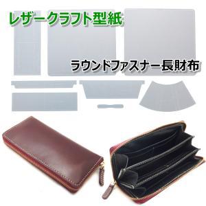 レザークラフト上級者向け、ロングウォレット用のプラスチック型紙です。プラスチック製で何度でも使えます...